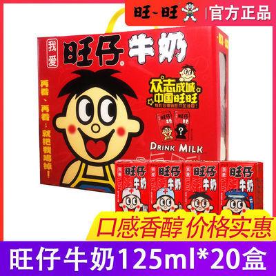 【整箱现货】旺旺仔牛奶125ml*20盒职业礼盒装复原乳儿童奶乳饮品