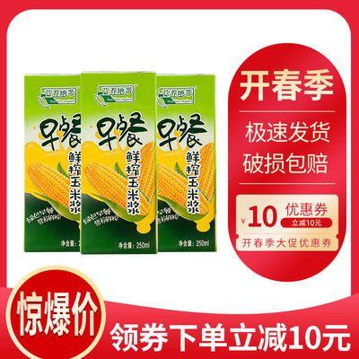鲜榨玉米浆早晚餐奶饮品250ml*16盒植物粗粮饮品玉米汁植物奶饮品