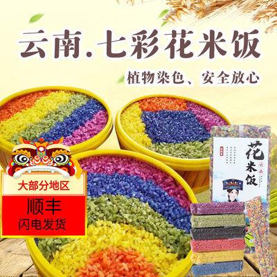 花米饭云南五彩米五色米植物染色彩色米七色米七彩糯米饭彩色糯米