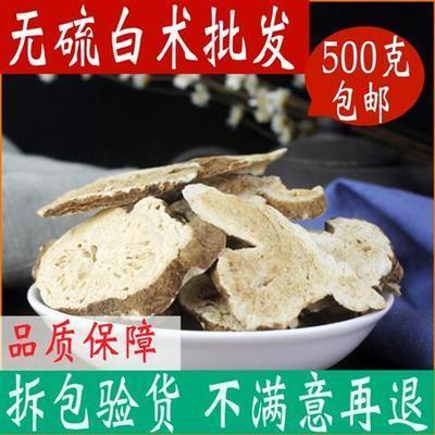 生白术中药材白术片自制特级白术茶500g包邮店有白术粉茯苓 白芍