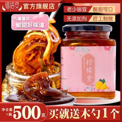 【福倍安】桂花陈皮柠檬膏500g瓶装冰糖蜂蜜茶手工熬炖饮品养生茶