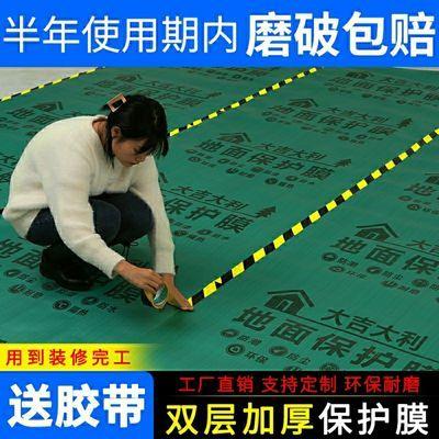 装修公司地面保护膜家装地板瓷砖地膜防护垫成品门窗防潮室内防滑