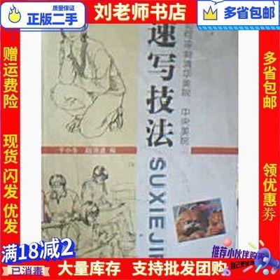 速写技法如何冲刺清华美院中央美院于小东赵海波北京工艺美术
