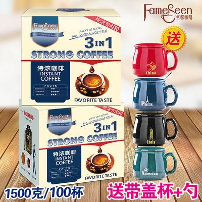 名馨马来西亚进口炭烧特浓速溶三合一咖啡粉1500g100条实惠盒装