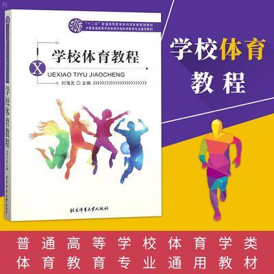 正版 普通高等学校体育学类体育教育专业通用教材 学校体育教程
