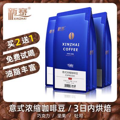 咖啡豆 云南咖啡豆 意式浓缩454G深度烘焙 新寨咖啡无糖可现磨