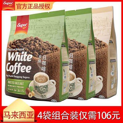 马来西亚Super超级牌炭烧白咖啡榛果味三合一速溶咖啡粉540g*2包