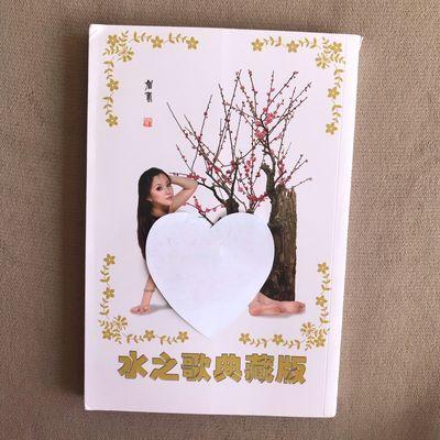 正版包邮 艺术模特儿收藏摄影彩印 典藏版水之歌下册