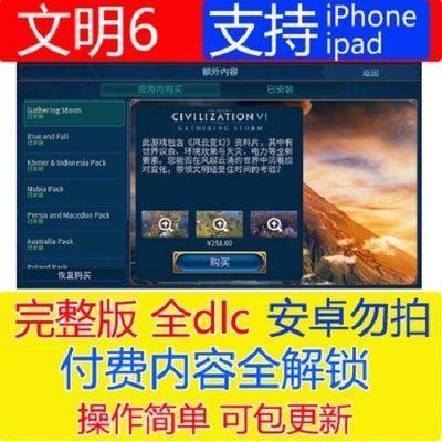 文明6游戏 ios完整版 迭起兴衰 风云变幻Ipad素材包更新 全dlc