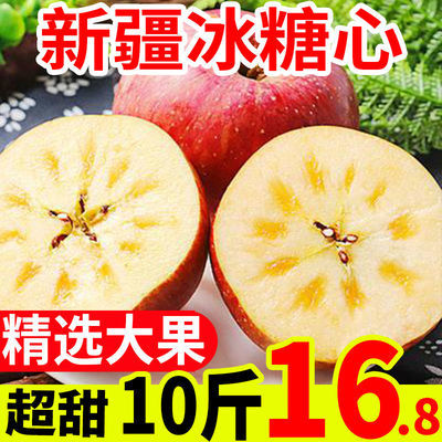 新疆冰糖心苹果丑苹果新鲜水果批发应季当季脆甜红富士5/10斤整箱