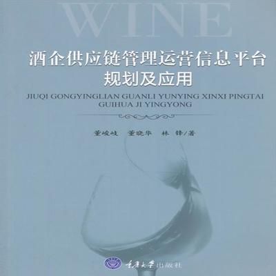 正版包邮  酒企供应链管理运营信息平台规划及应用  董晓华  重庆