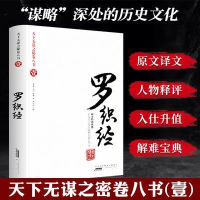 罗织经 来俊臣原著 原文完整版珍藏版全套处世哲学书 多规格任选