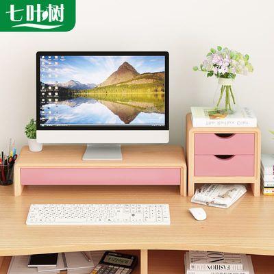 台式垫电脑显示器增高架桌面收纳实木书桌办公室桌面显示屏笔记本