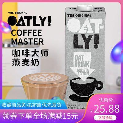OATLY噢麦力咖啡大师燕麦奶进口1L大盒装早餐牛奶整箱批发冲饮料