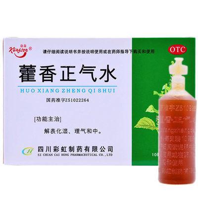 藿香正气水10ml*10支/盒防暑解表化湿理气和中 四川彩虹制药 标准