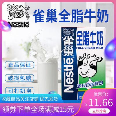 雀巢全脂牛奶1L早餐可打奶泡烘焙咖啡奶茶饮品原料纯牛奶整箱批发