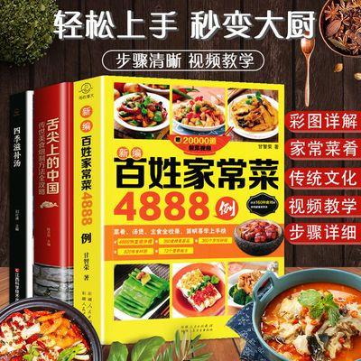 家常菜谱大全家常菜4888例舌尖上的中国煲汤书籍烘焙烤箱面点