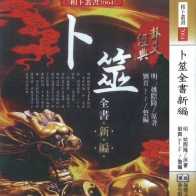 卜筮全书新编 八卦六爻经典 姚际隆编 刘贲译