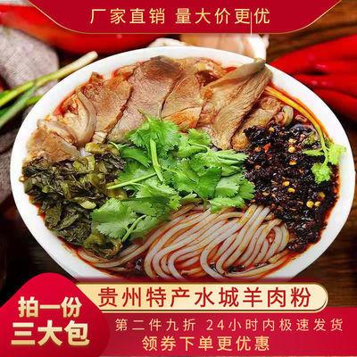 贵州特产原汤水城羊肉粉 六盘水舌尖美食小吃 方便速食  米粉