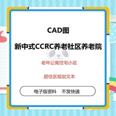 新中式CCRC养老社区养老院老年公寓住宅小区居住区规划文本CAD图
