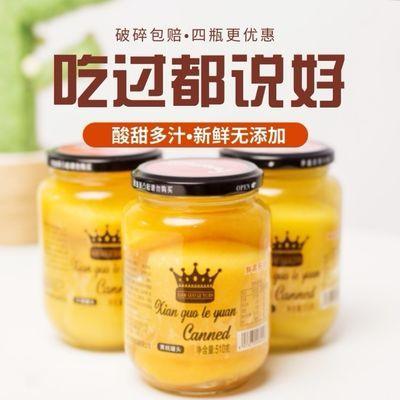 新鲜黄桃罐头510克2/4瓶黄桃罐头批发整箱混合水果罐头山楂梨包邮
