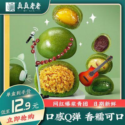 真真老老芒果蛋黄肉松豆沙青团4/8枚清明节特产美食青团糯米糕团