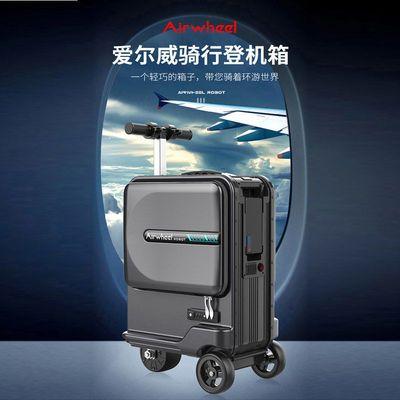 电动行李箱旅行箱登机箱骑行箱拉杆箱密码箱轻便代步电动车