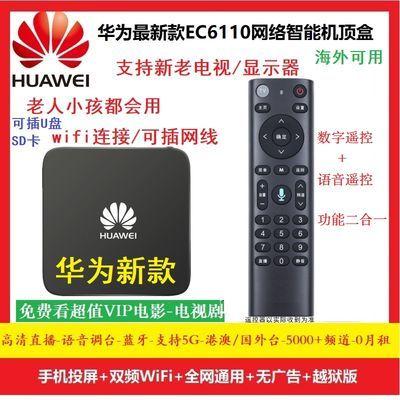 华为全网通无线网络机顶盒家用wifi电视盒子破解版语音高清投屏器