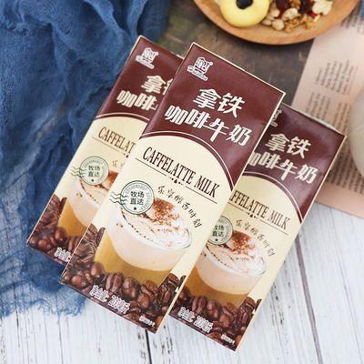 辉山拿铁咖啡牛奶200ml*10盒 牧场直达新鲜奶源