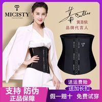 Micisty/密汐皙迪束腰女塑身衣产后修复运动健身护腰收腹带黄圣依