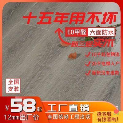 家装新三层实木地板厂家直销E0环保防水地暖多层实木复合地板包邮