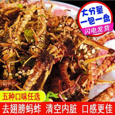 新鲜油炸蚂蚱即食去翅膀蝗虫麻辣椒盐零食小吃昆虫美食蚂蚱新鲜