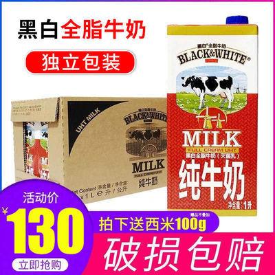 荷兰进口纯牛奶黑白全脂牛奶1L/1.5L 整箱奶茶店咖啡奶泡专用