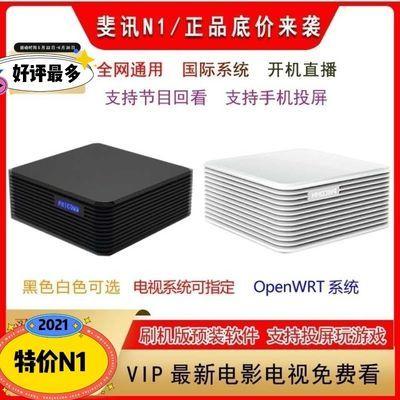 恩山N1盒子斐讯全网通家用免费破解电视盒4K高清网络WiFi机顶盒op