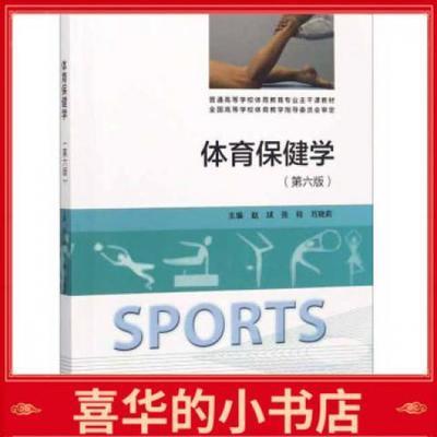 体育保健学 第六版 赵斌 张钧 刘晓莉 高等教育出版社