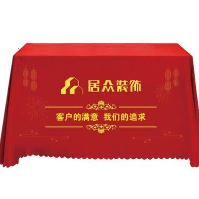 装修开工仪式用品开工大吉开工桌布定制活动推广会展广告桌布台布