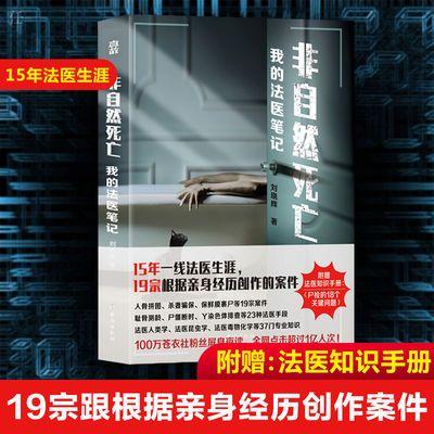 非自然死亡 我的法医笔记 小说 侦探推理 怖惊悚小说  刘晓辉著