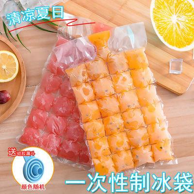 一次性冰格袋自封口冰格袋子食用百香果冻冰块制冰盒自制冰块模具