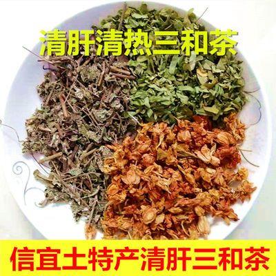 全国包邮养生茶三和茶鸡骨草叶溪黄草罗汉果花益寿茶三合茶花茶
