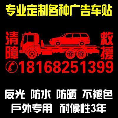 24小时道路救援车贴 应急清障拖车手机电话号码广告反光贴纸定做