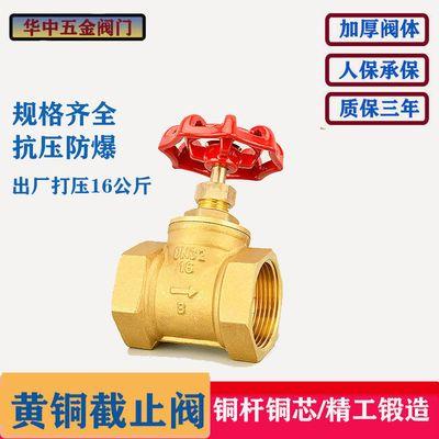 全铜截止阀蒸汽阀门耐高温内螺纹自来水管阀硬密封加厚4分6分1寸
