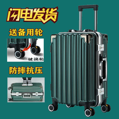 铝框万向轮行李箱男女大容量拉杆登机箱24寸硬旅行箱26寸密码箱子
