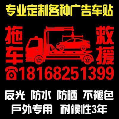 拖车救援反光广告车贴电话号码定制定做贴纸道路救援拖车反光车贴