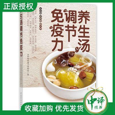 【正版现货】养生汤调节免疫力 四季滋补汤煲汤大全养生汤食谱营