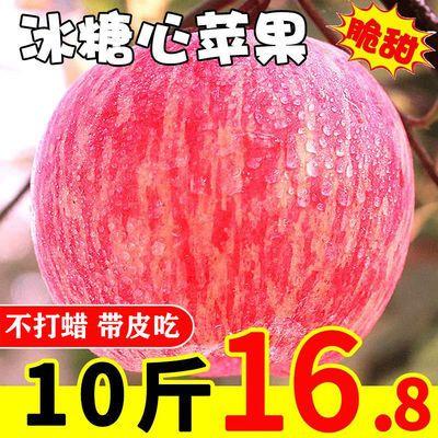 陕西冰糖心红富士苹果水果10斤新鲜当季现季丑苹果脆甜一整箱批发