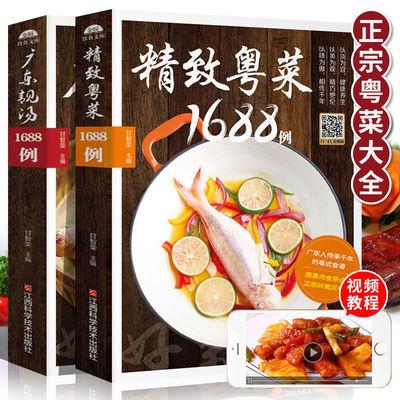 广东靓汤+精致粤菜1688例 煲汤食谱汤谱菜粤菜菜谱家常菜谱大全书