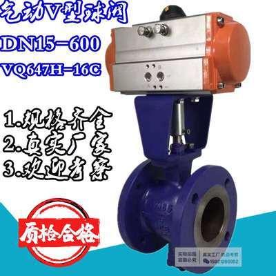 气动V型球阀VQ674H法兰硬密封石灰蒸汽切断阀/燃气天然汽调节阀门