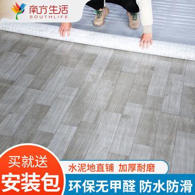 南方生活加厚地板革家用pvc地板贴水泥地防水防滑地板纸耐磨塑胶