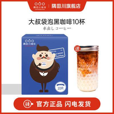 【限时特惠】隅田川手冲黑咖啡粉现磨美式冷热袋泡咖啡0蔗糖学生