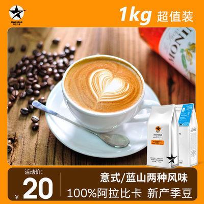 银汉飞星意式浓缩咖啡豆1000g/500g新鲜烘焙意大利可磨粉拼配咖啡
